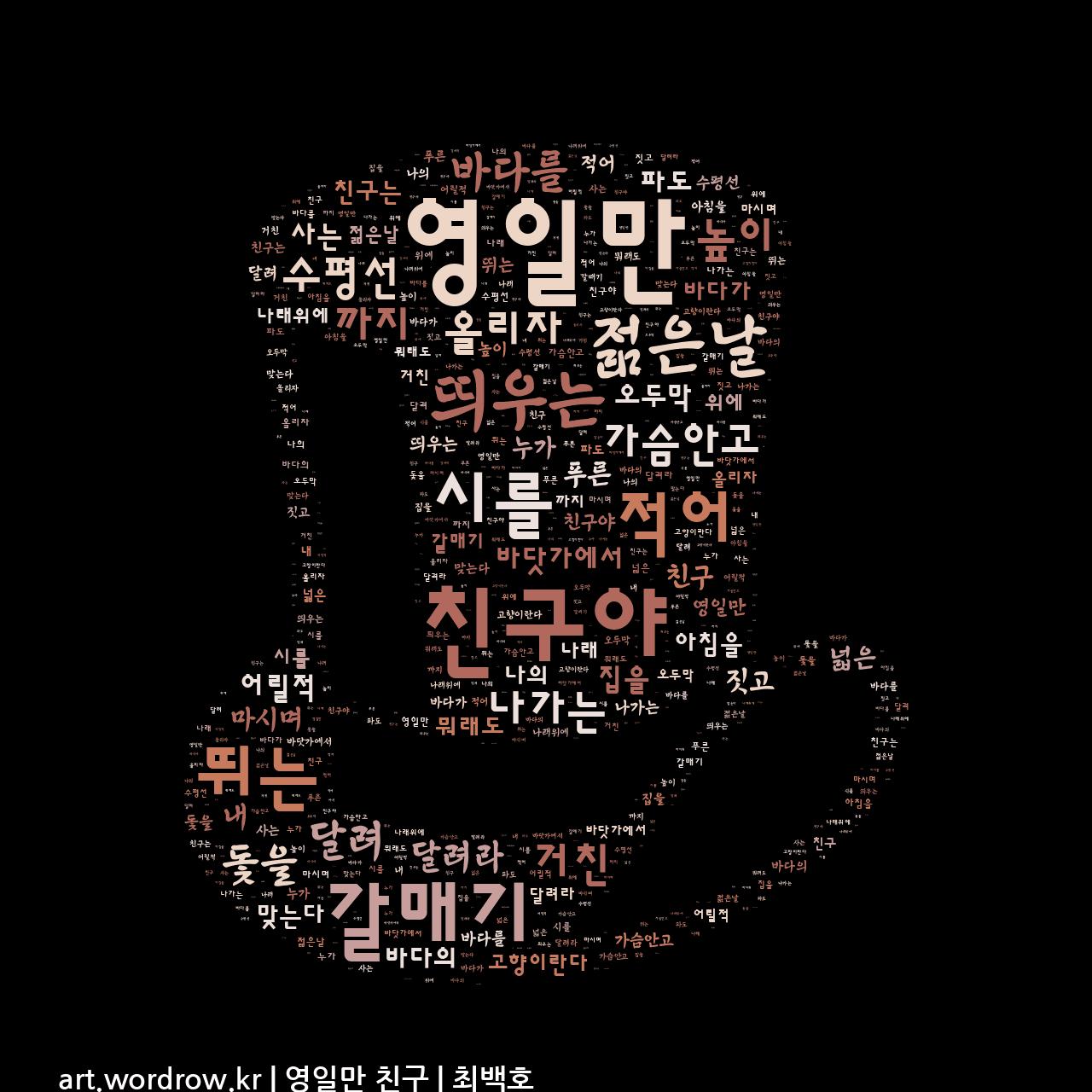 워드 아트: 영일만 친구 [최백호]-30